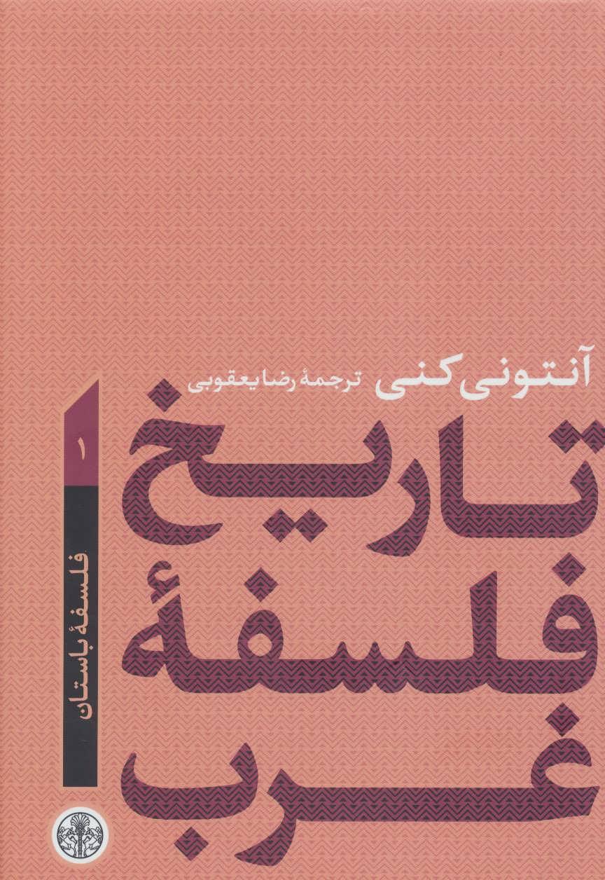تاریخ فلسفه غرب 1 (فلسفه باستان)
