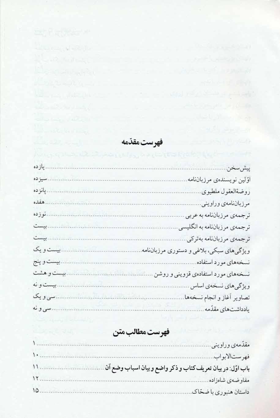 تصحیح و شرح مرزبان نامه