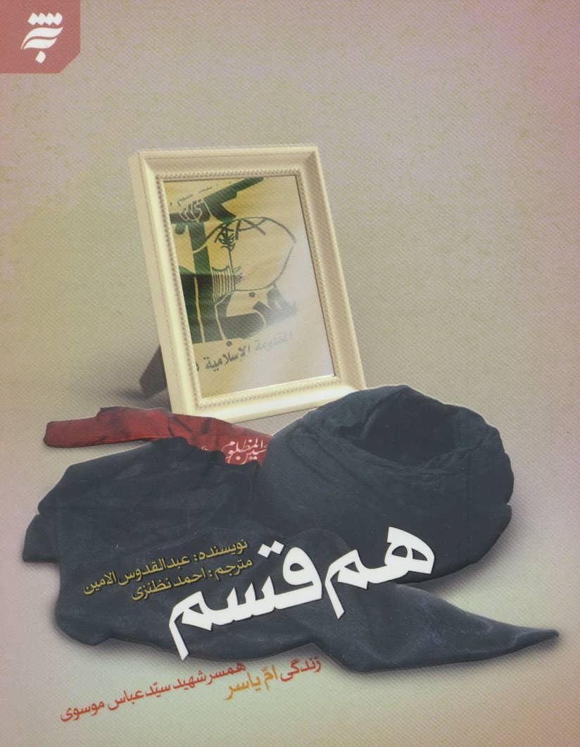 هم قسم (زندگی ام یاسر:همسر شهید سیدعباس موسوی)