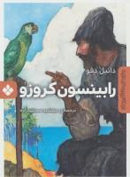 رابینسون کروزو (رمان های ماندگار جهان)