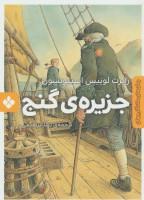 جزیره ی گنج (رمان های ماندگار جهان)