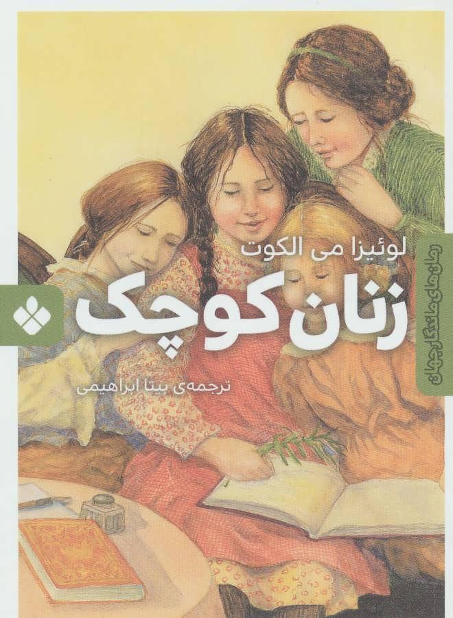 زنان کوچک (رمان های ماندگار جهان)