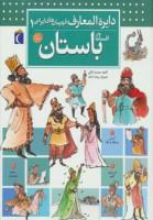 دایره المعارف قهرمان های ایرانی 1 (افسانه های باستان)،(گلاسه)