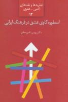 اسطوره کاوی عشق در فرهنگ ایرانی (نظریه ها و نقدهای ادبی-هنری12)