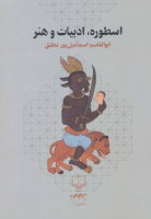 اسطوره،ادبیات و هنر (اسطوره و آیین18)