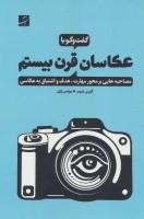گفت وگو با عکاسان قرن بیستم (محاصبه هایی بر محور مهارت،هدف و اشتیاق به عکاسی)