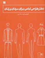 دفتر طراحی لباس برای مردان و زنان (فنر دوبل)