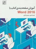 آموزش صفحه بندی کتاب با Word 2016
