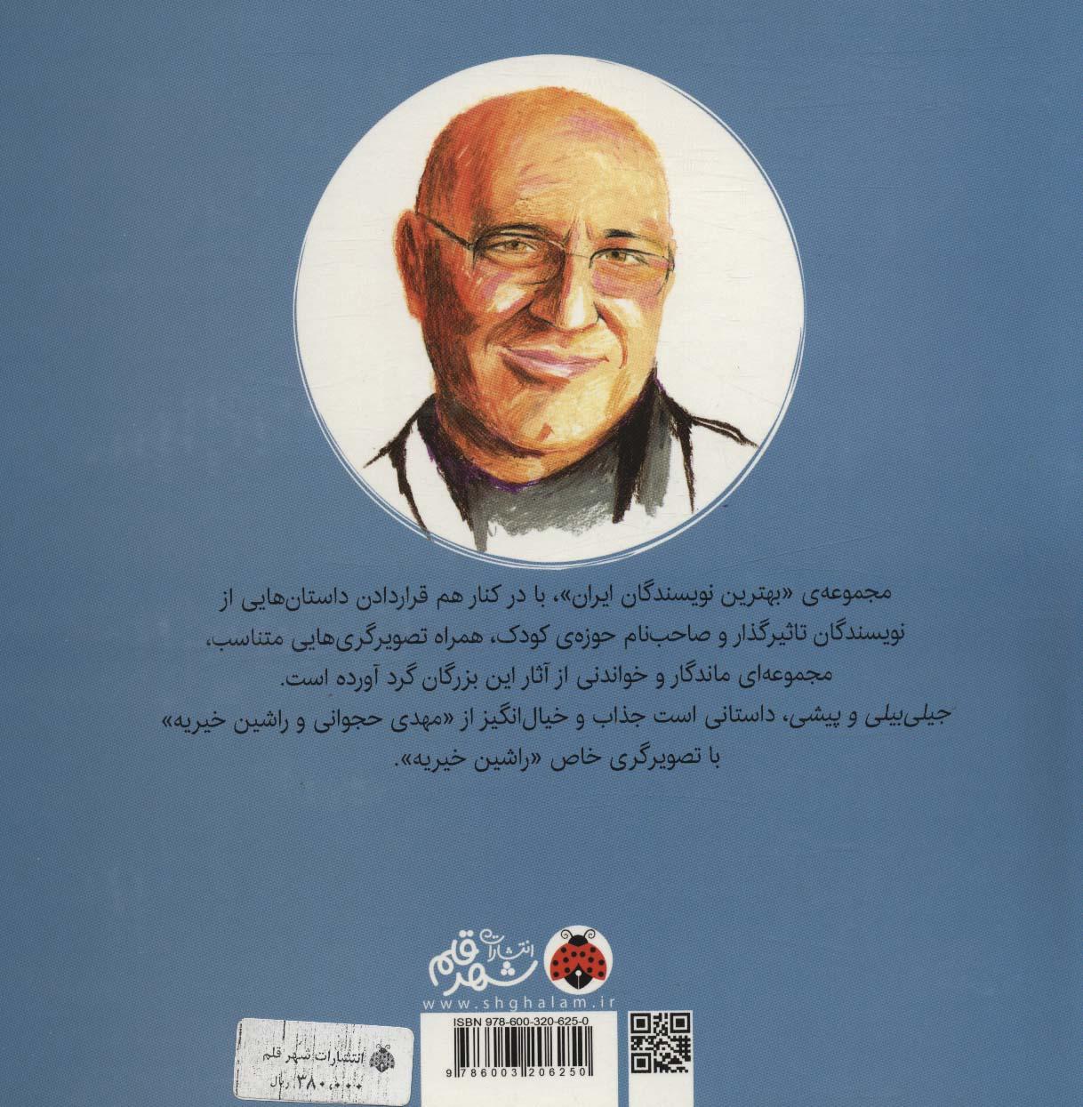 جیلی بیلی و پیشی (بهترین نویسندگان ایران)،(گلاسه)