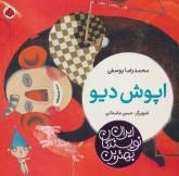 اپوش دیو (بهترین نویسندگان ایران)،(گلاسه)