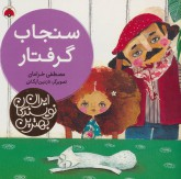 سنجاب گرفتار (بهترین نویسندگان ایران)،(گلاسه)