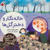 خاله نگار و دختر گل ها (بهترین نویسندگان ایران)،(گلاسه)