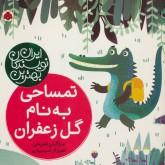 تمساحی به نام گل زعفران (بهترین نویسندگان ایران)،(گلاسه)