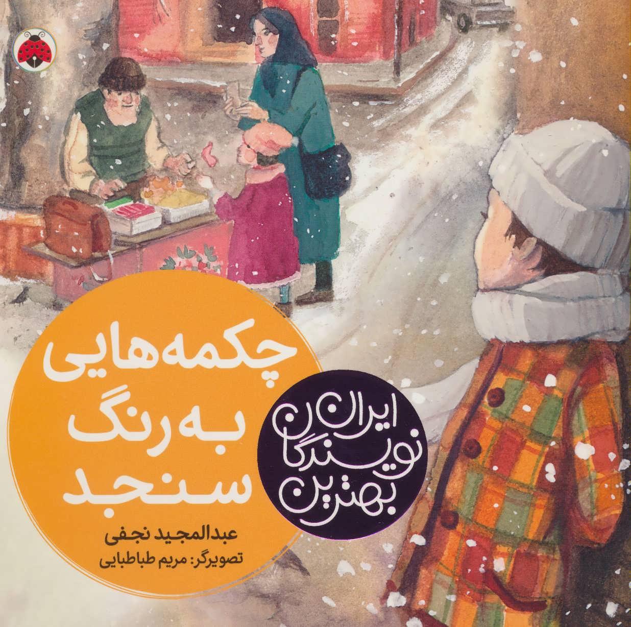 چکمه هایی به رنگ سنجد (بهترین نویسندگان ایران)،(گلاسه)