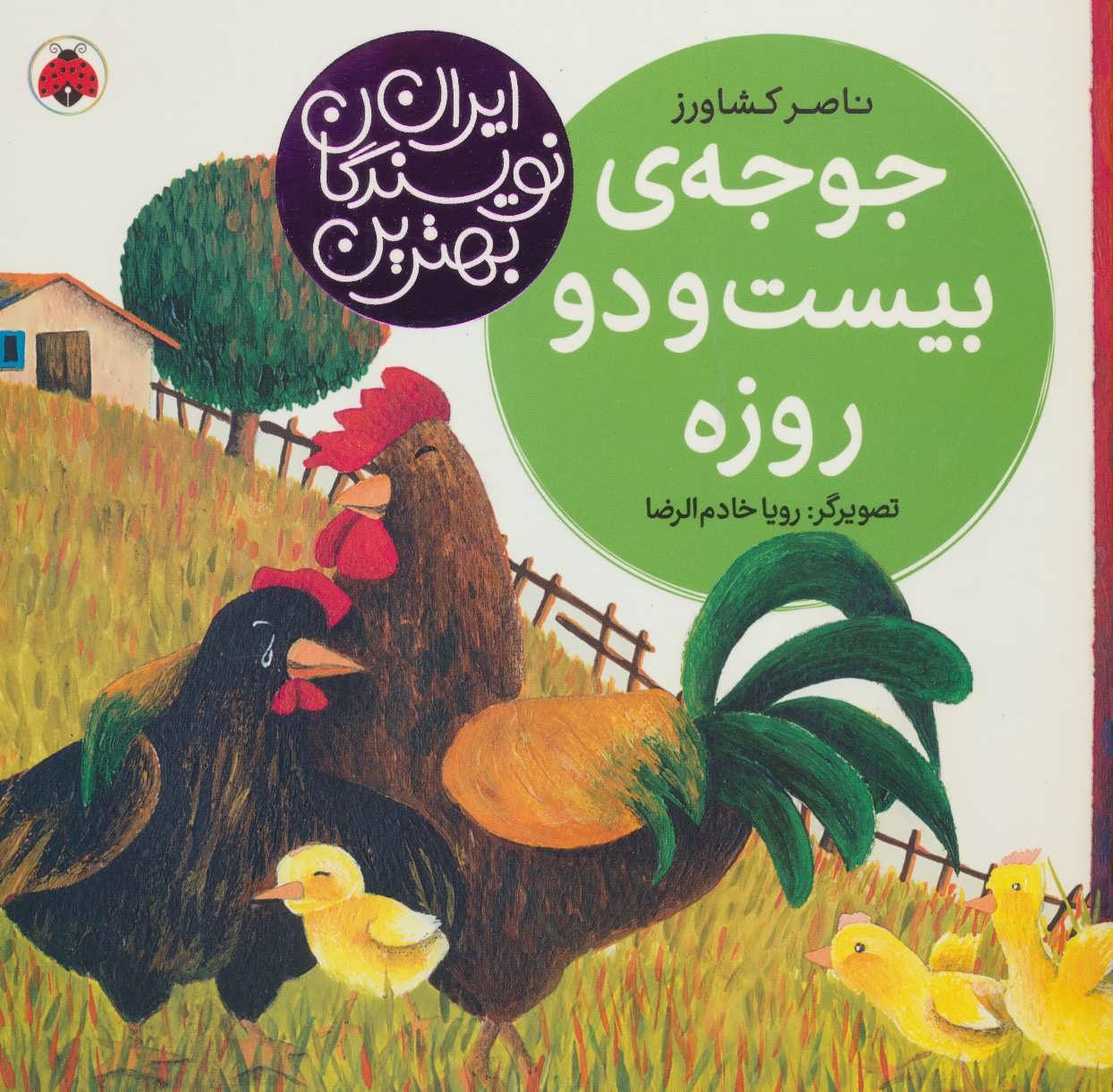 جوجه ی بیست و دو روزه (بهترین نویسندگان ایران)،(گلاسه)