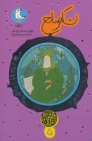 لشکر صلح:روایتی داستانی از زندگی امام حسن مجتبی (ع)،(قصه نیکان5)
