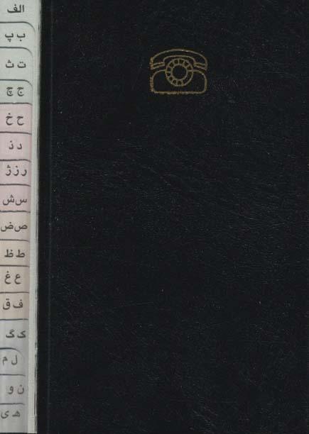 دفتر تلفن (کد1567)