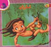 قصه های کلاسیک21 (تارزان)