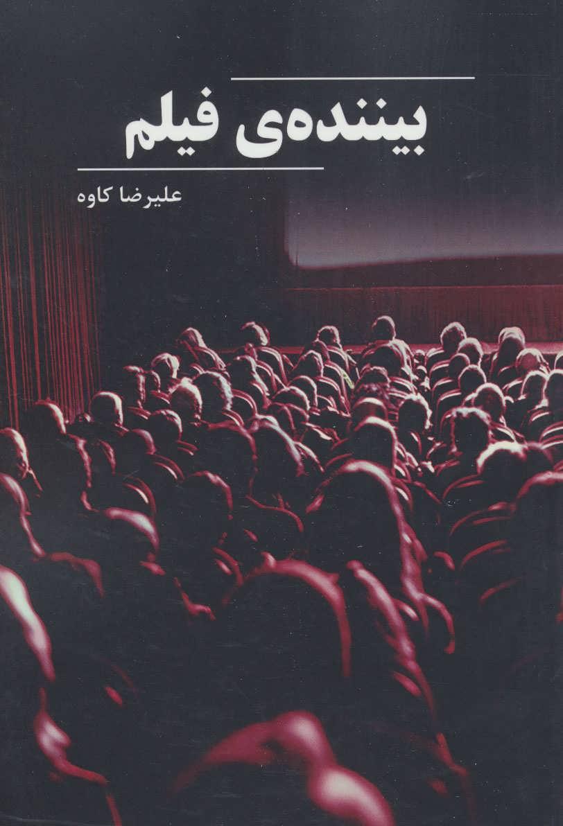 بیننده ی فیلم