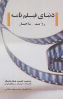 دنیای فیلم نامه (روایت،ساختار)
