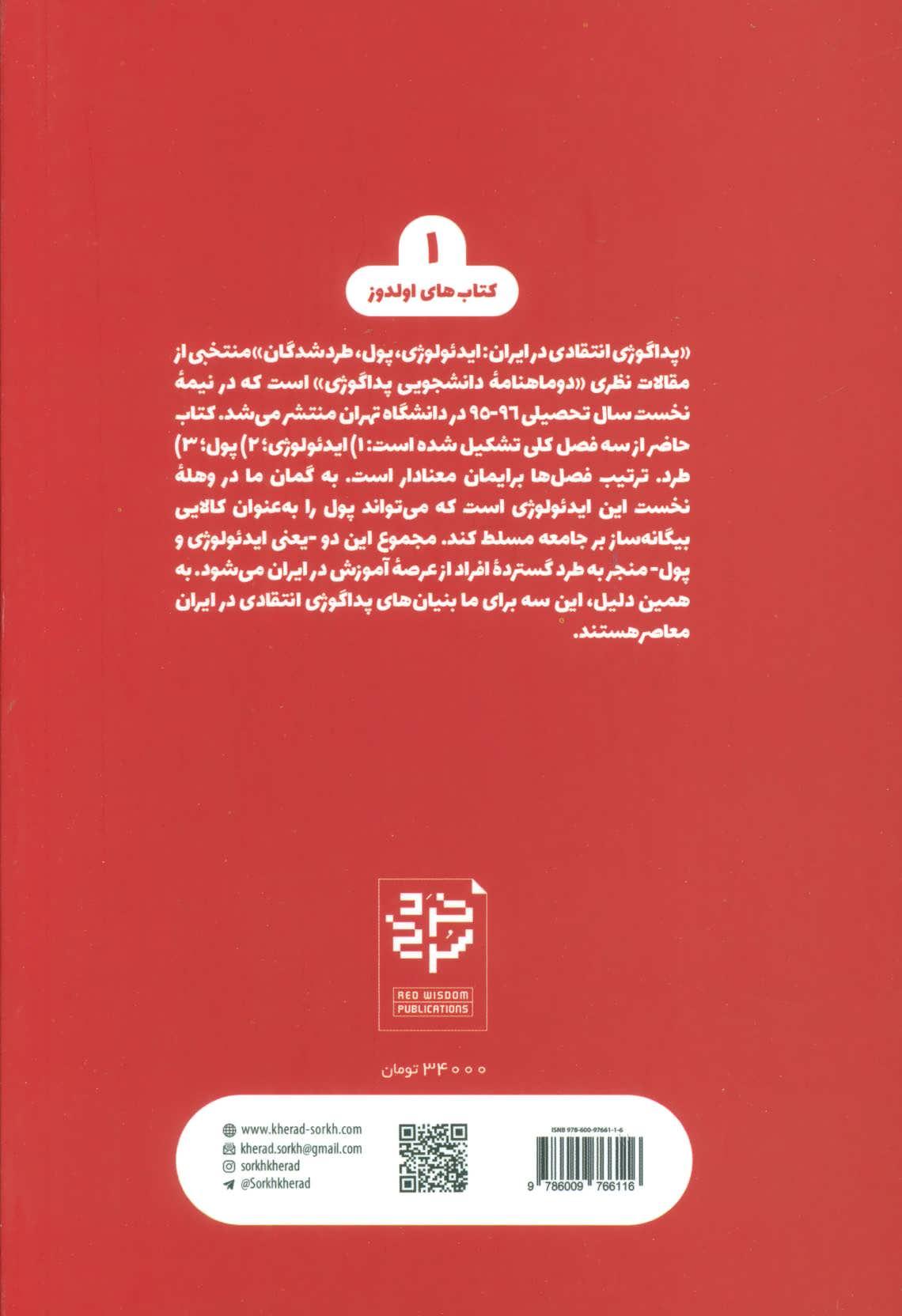 پداگوژی انتقادی در ایران (کتاب های اولدوز 1)