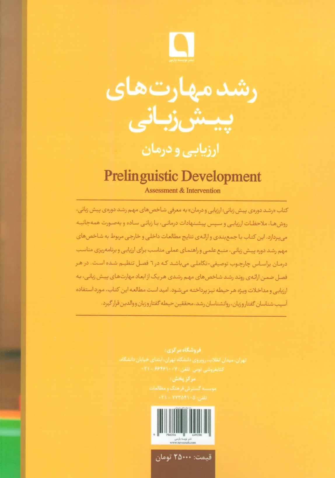 رشد مهارت های پیش زبانی (ارزیابی و درمان)