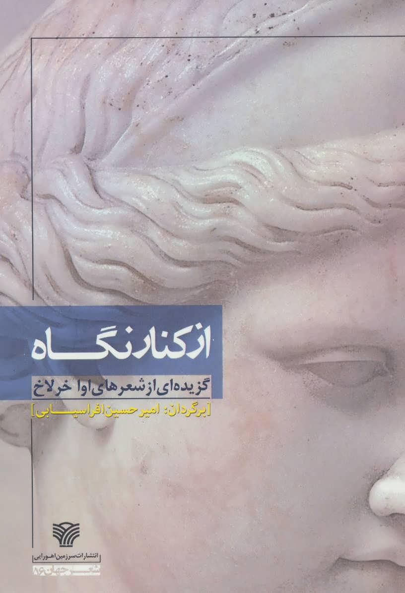 از کنار نگاه (گزیده ای از شعرهای اوا خرلاخ)،(شعر جهان56)