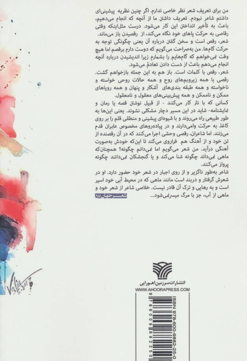 داستان من و شعر،من و عشق (شعر جهان57)