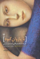 با بازوان کبود (گزیده شعرهای لیزا زاران)،(شعر جهان52)