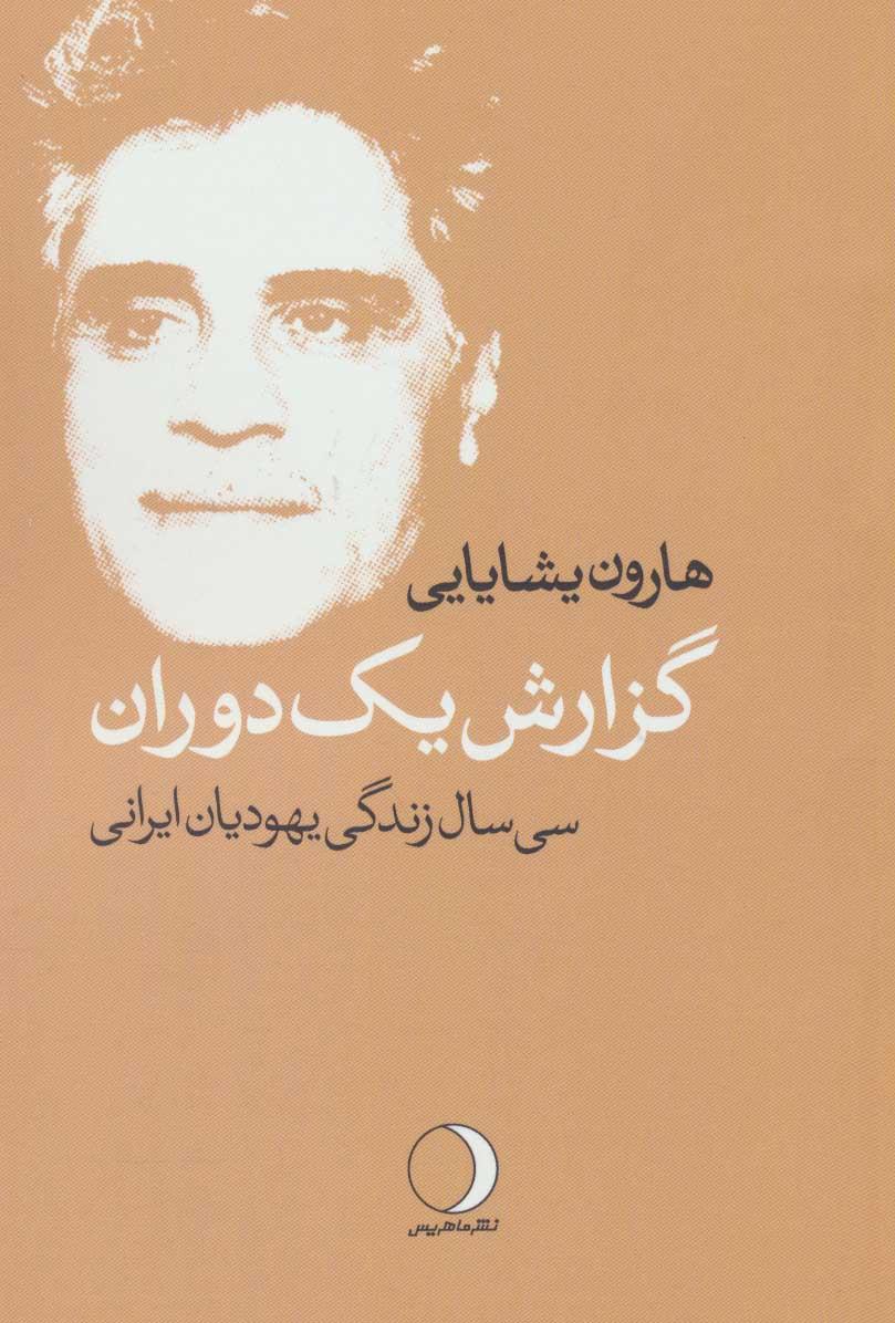 گزارش یک دوران (سی سال زندگی یهودیان ایرانی)