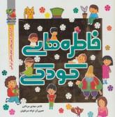 خاطره های کودکی (30 ترانه از آیین های خاطره انگیز ایرانی)،(گلاسه)