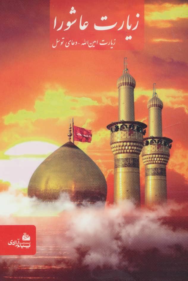 زیارت عاشورا (زیارت امین الله-دعای توسل)