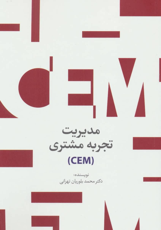 مدیریت تجربه مشتری (CEM)