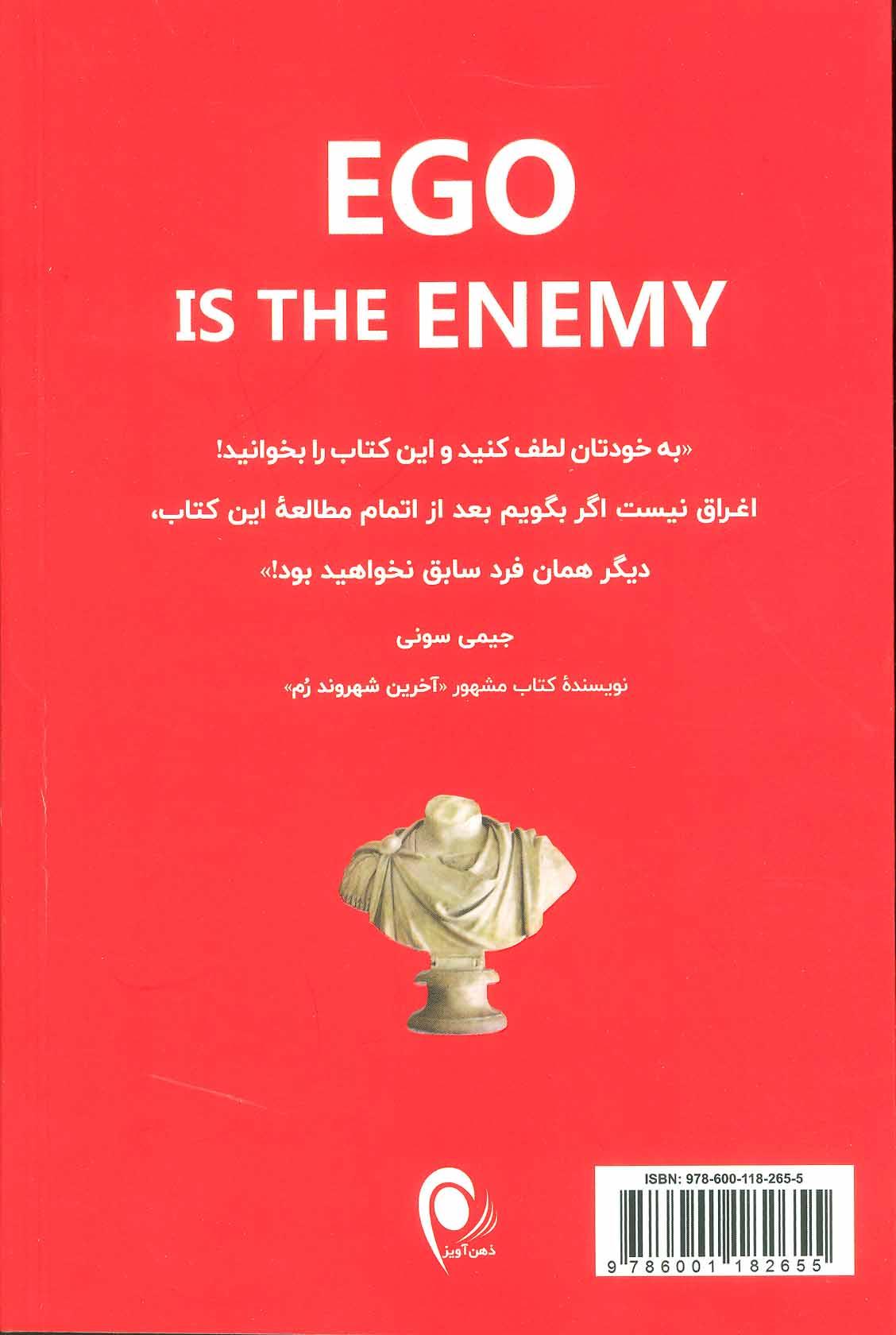 دشمنی به نام خودپرستی (نبردی برای سلطه بر بزرگ ترین رقیب زندگی مان!)،(BEST SELLER)