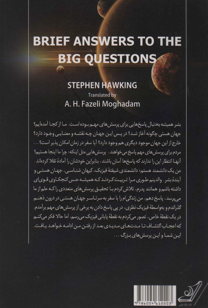 پاسخ هایی مختصر به پرسش هایی بزرگ