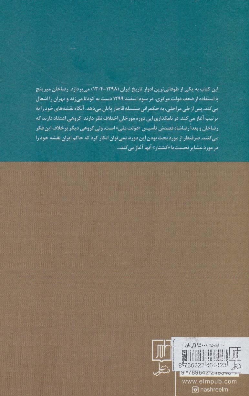 پهلوی اول و مسئله عشایر (1298-1304)
