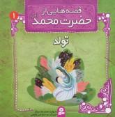 قصه هایی از حضرت محمد (ص) 1 (تولد)