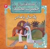 قصه هایی از حضرت محمد (ص) 3 (یک سال با مادر)