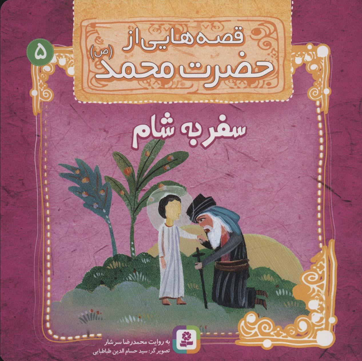 قصه هایی از حضرت محمد (ص) 5 (سفر به شام)