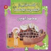 قصه هایی از حضرت محمد (ص) 7 (محمدامین)