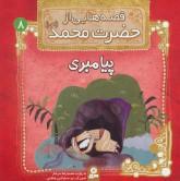 قصه هایی از حضرت محمد (ص) 8 (پیامبری)