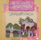 قصه هایی از حضرت محمد (ص)10 (دعوت همگان به اسلام)،(گلاسه)