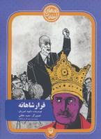 روزهای انقلاب21 (فرار شاهانه)