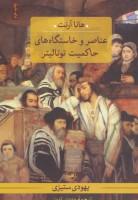 عناصر و خاستگاه های حاکمیت توتالیتر (یهودی ستیزی)