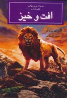 روح حیوانی (کتاب ششم:افت و خیز)