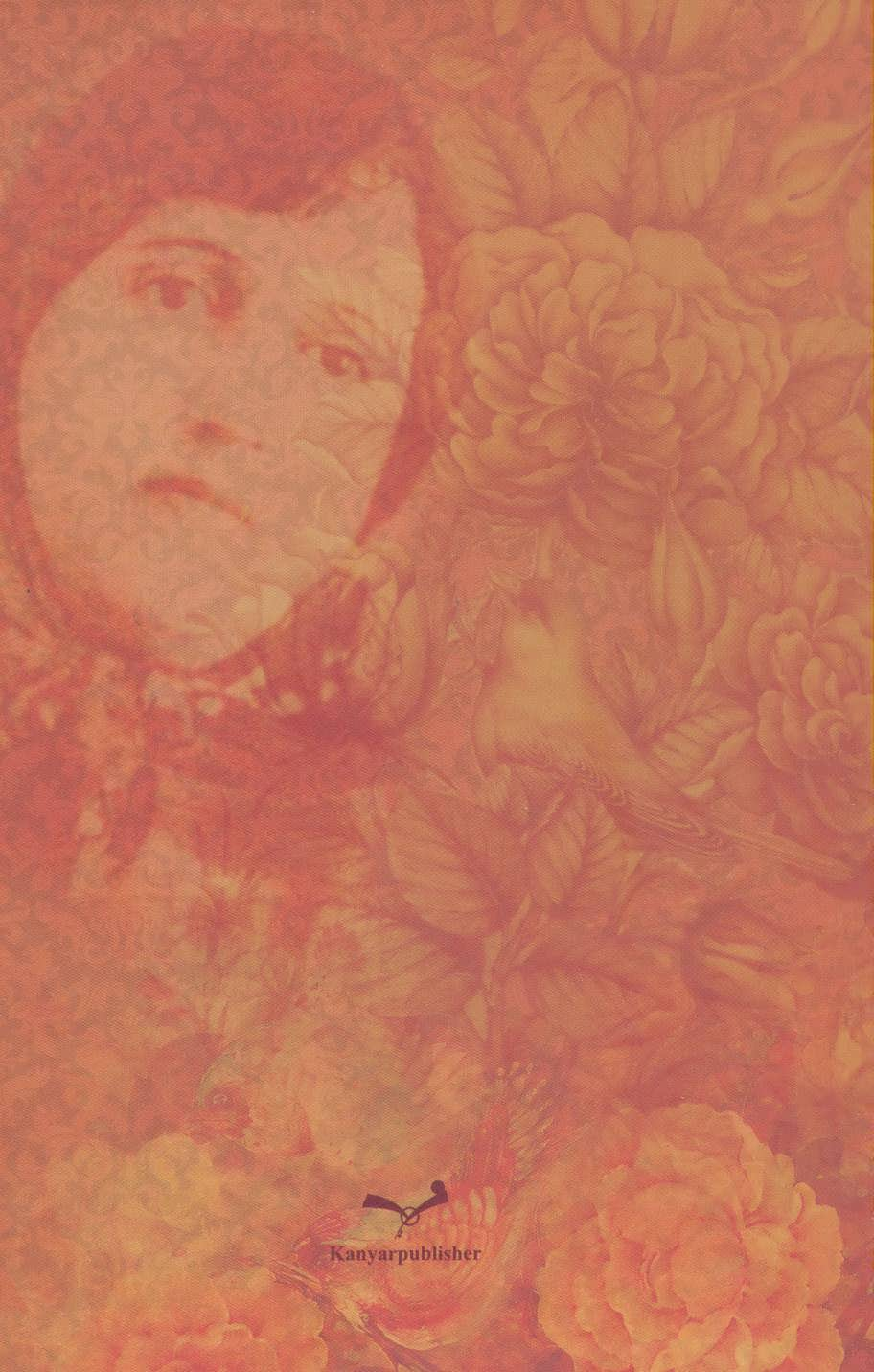 دیوان پروین اعتصامی (باقاب،لب طلایی)