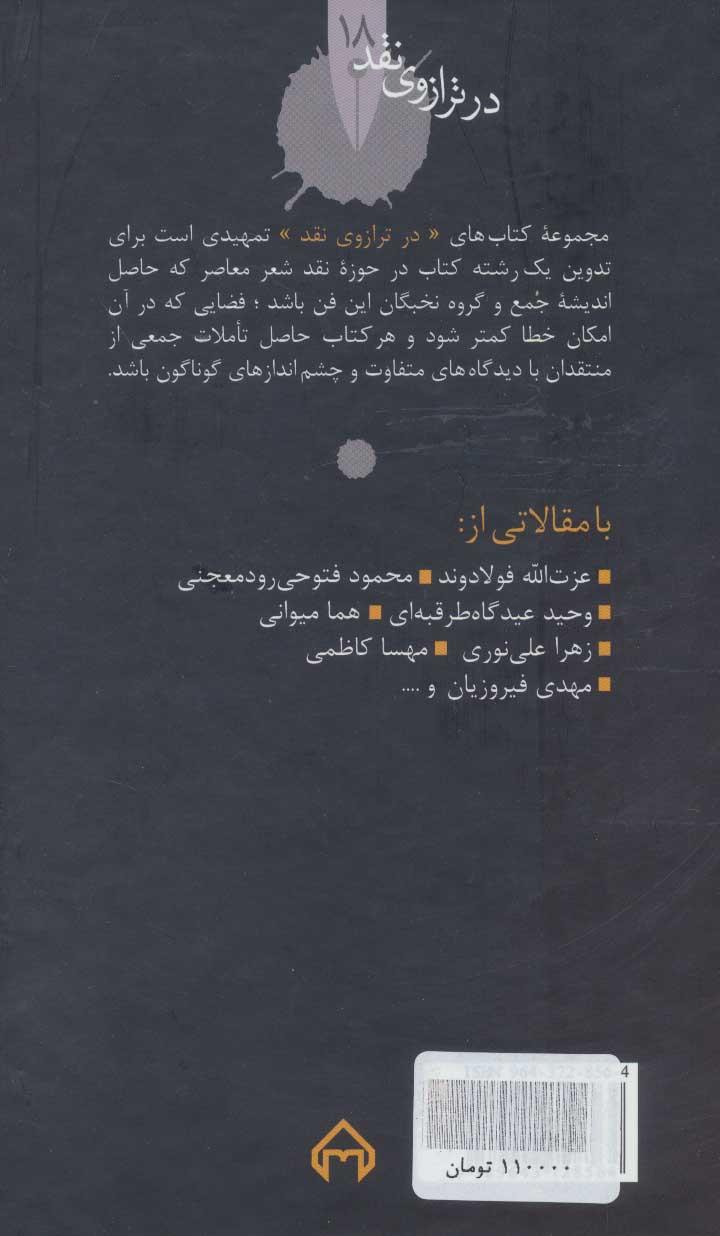 همسایه آفتاب:زندگی،نقد و تحلیل اشعار قیصر امین پور (در ترازوی نقد18)