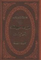 مزرعه حیوانات (قلعه حیوانات)،(2زبانه،چرم،لب طلایی)