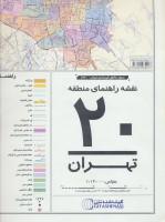 نقشه راهنمای منطقه20 تهران کد 1320 (گلاسه)