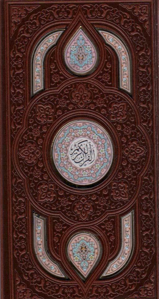 قرآن کریم/نهج البلاغه (2جلدی،باقاب،ترمو،لیزری،پلاک دار)
